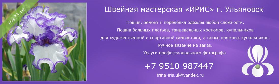 """Ателье по пошиву и ремонту одежды """"ИРИС"""""""